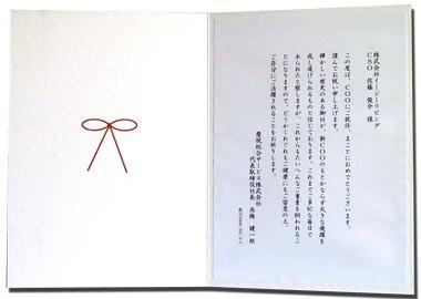 電報カード 101 慶祝【電報屋のエクスメール】斜め