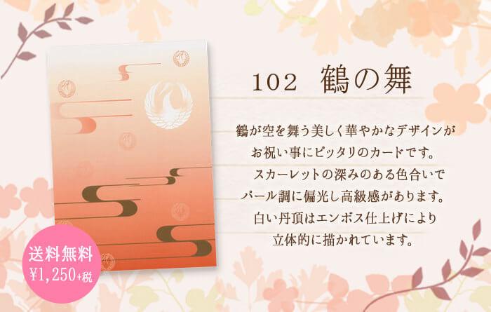 電報台紙:102「鶴の舞」
