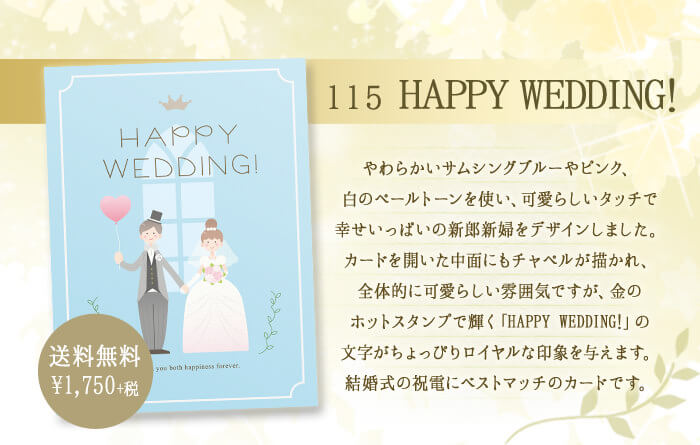 電報台紙:115「HAPPY WEDDING!」