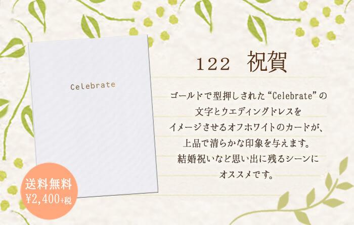 電報台紙:122「祝賀」