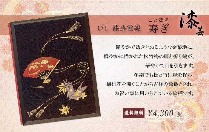 電報台紙:171「漆芸電報 寿ぎ」