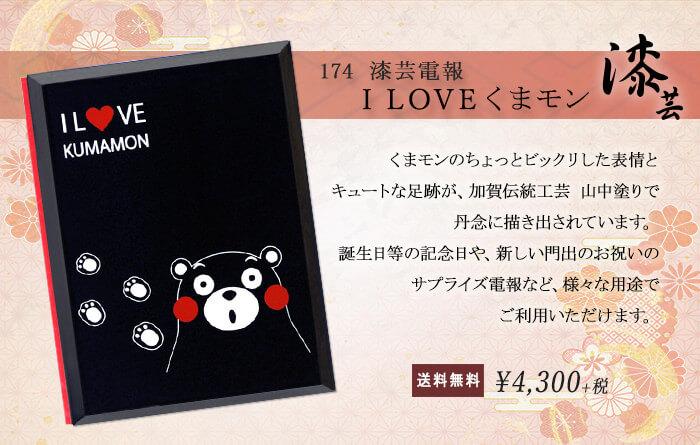 電報台紙:174「漆芸電報 I LOVE くまモン」