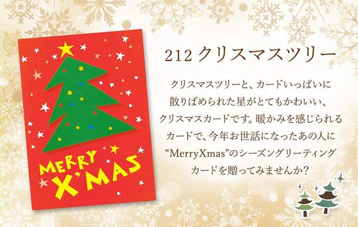 電報台紙:212「クリスマスツリー」