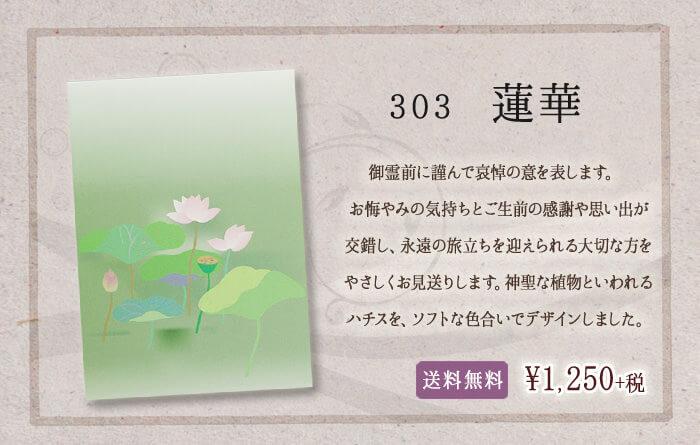 電報台紙:303「蓮華」