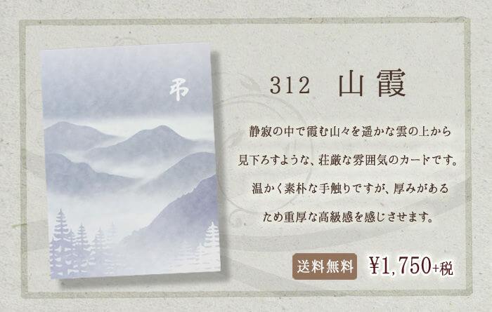 電報台紙:312「山霞」