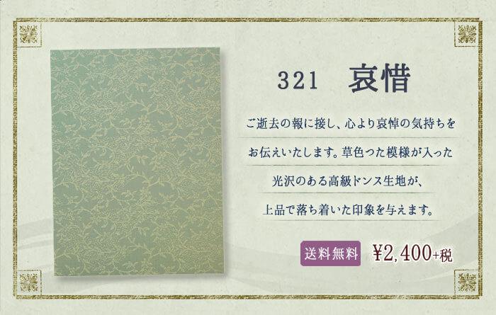電報台紙:321「哀惜」