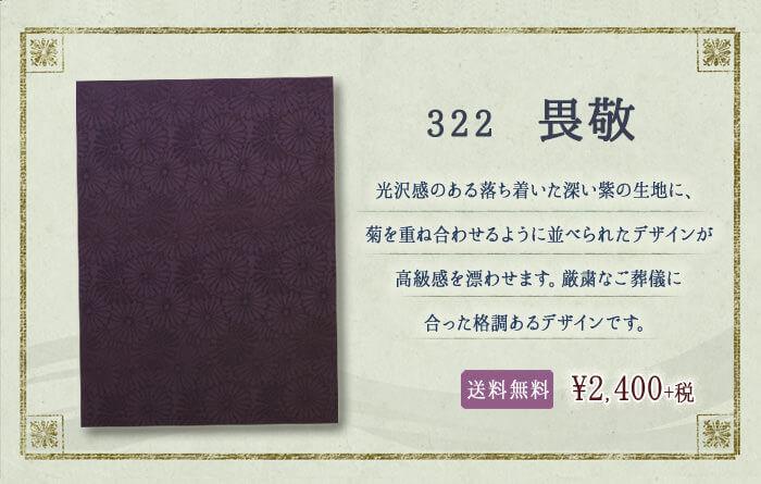 電報台紙:322「畏敬」