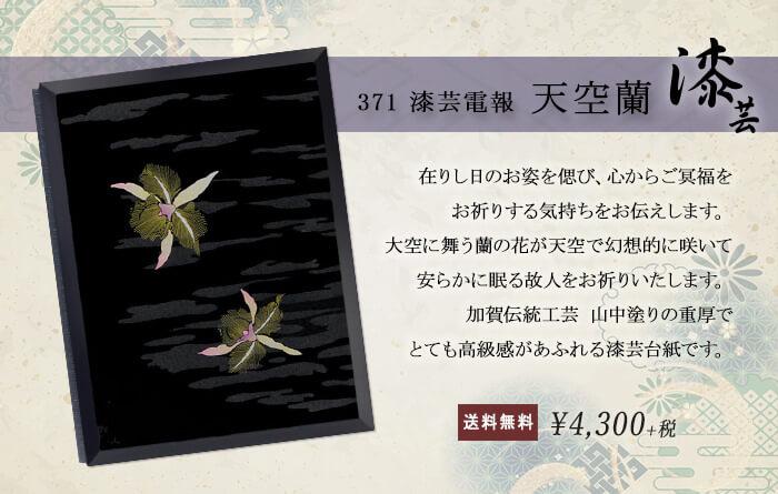 電報台紙:371「漆芸電報 天空蘭」