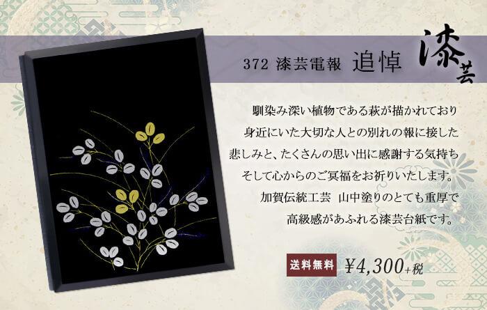 電報台紙:173「漆芸電報 追悼」