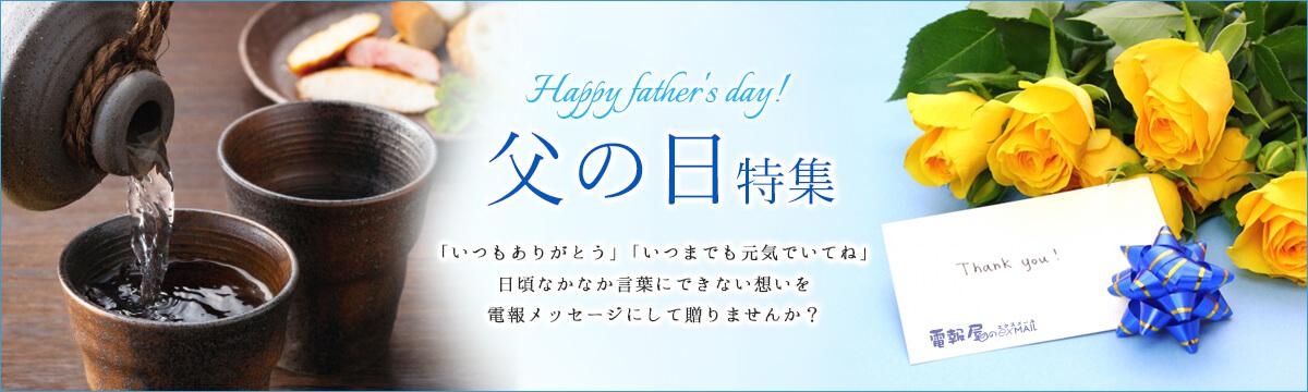 日頃なかなか言葉にできない想いを伝える父の日のお祝いの電報・ギフト特集