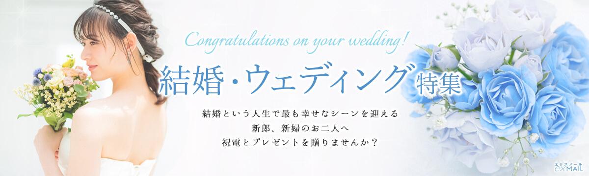 結婚・ウエディングを迎える新郎、新婦のお二人へのお祝いの電報・ギフト特集