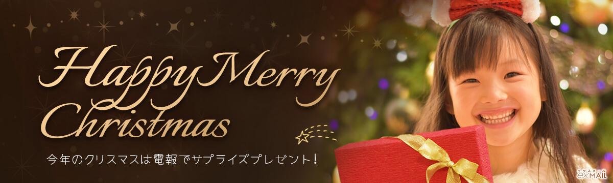 今年のクリスマスは電報でサプライズプレゼント!クリスマスの贈り物・プレゼント特集