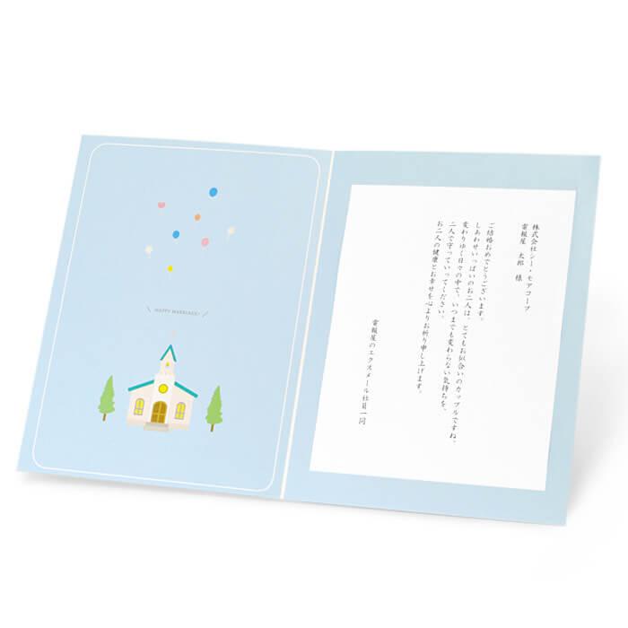 カードを開いた中面にもチャペルが描かれ、全体的に可愛らしい印象