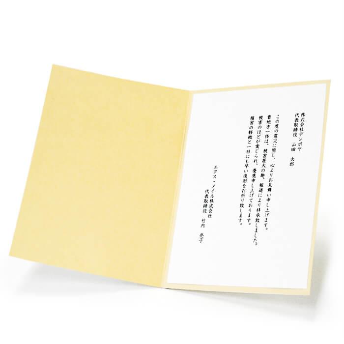 グリーティングカードや大事な方、親しい方に感謝の気持やメッセージを贈りたいときに