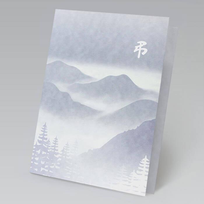 静寂の中で霞む山々を遥かな雲の上から見下ろすような、荘厳な雰囲気のカードです
