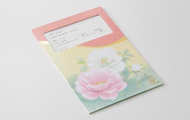 富貴花(ふうきか)ともいわれ、喜びの席にふさわしい牡丹の花が大胆に描かれています