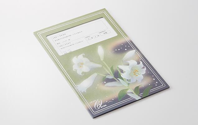 ひっそりと気高く咲く白百合が描かれています