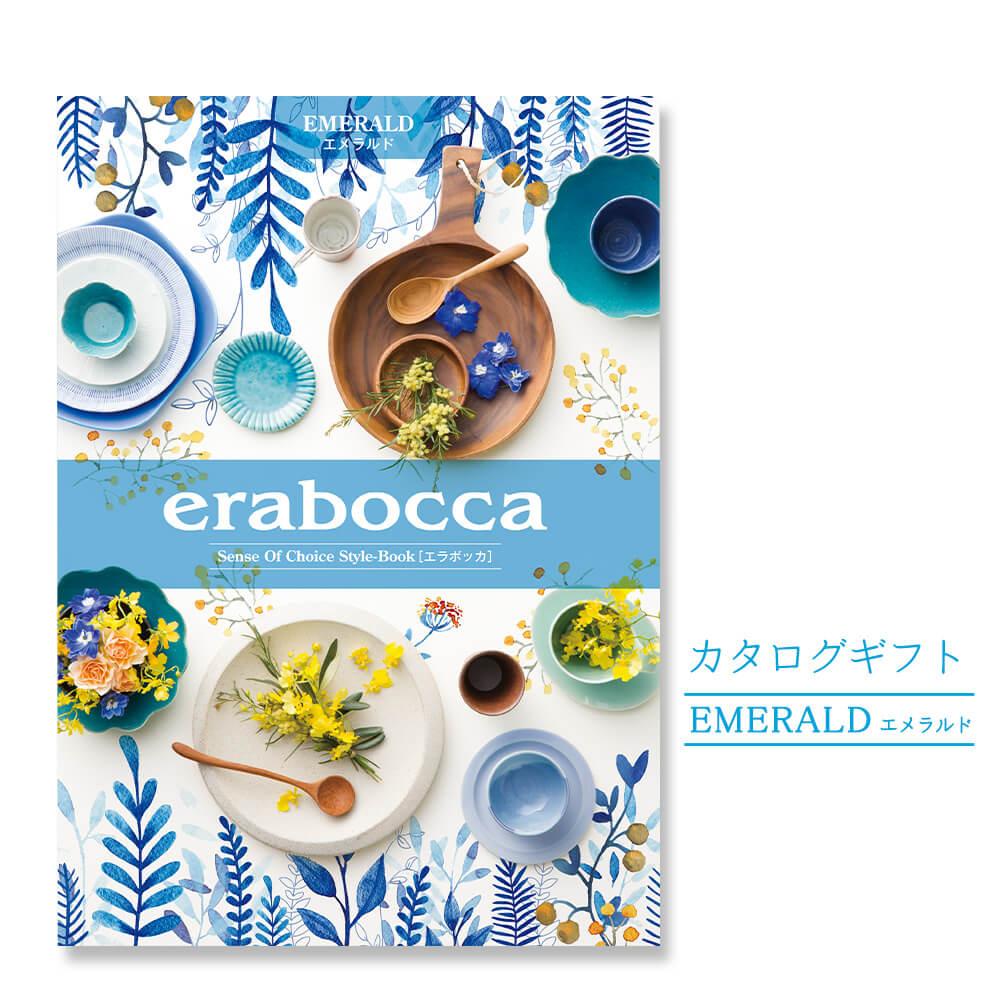 「カタログギフト「erabocca」 エメラルド」