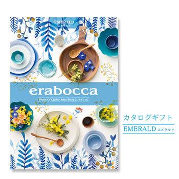 「カタログギフト「erabocca」 エメラルド」サムネイル