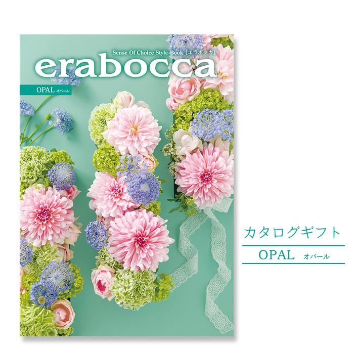 カタログギフト「erabocca」 オパール