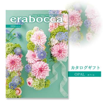 「カタログギフト「erabocca」 オパール」サムネイル
