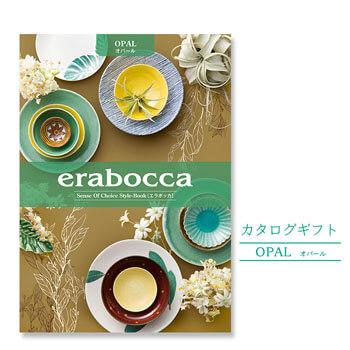カタログギフト「erabocca」オパール サムネイル