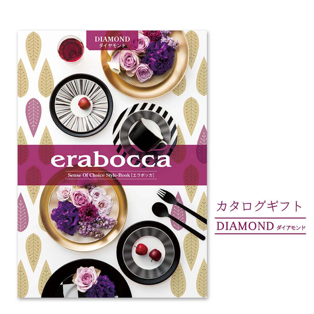 カタログギフト「erabocca」 ダイヤモンドはカタログを受取った方が、自由に商品を選べるチョイスカタログ。