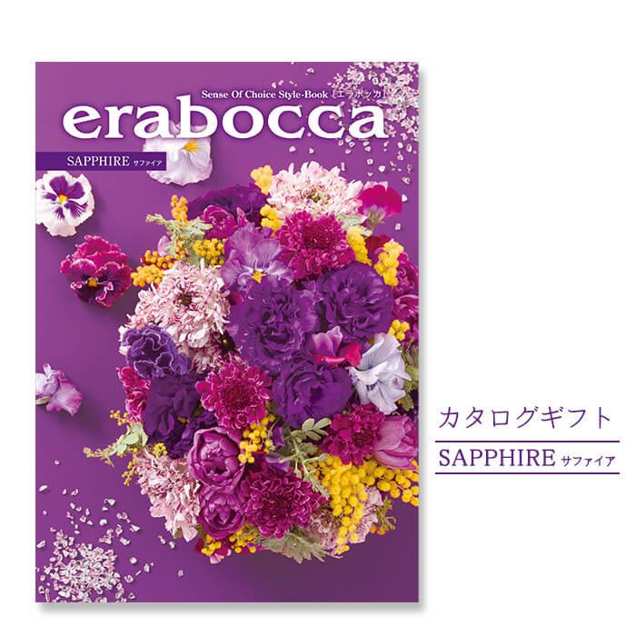 カタログギフト「erabocca」 サファイア