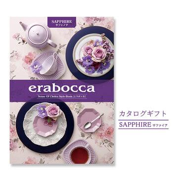 「カタログギフト「erabocca」 サファイア」サムネイル