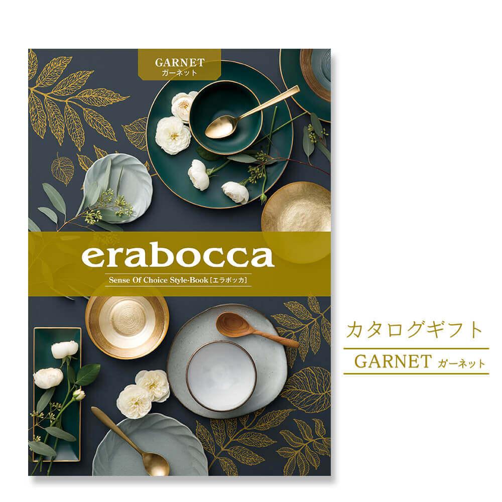 カタログギフト「erabocca」 ガーネット