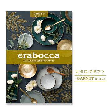「カタログギフト「erabocca」 ガーネット」サムネイル