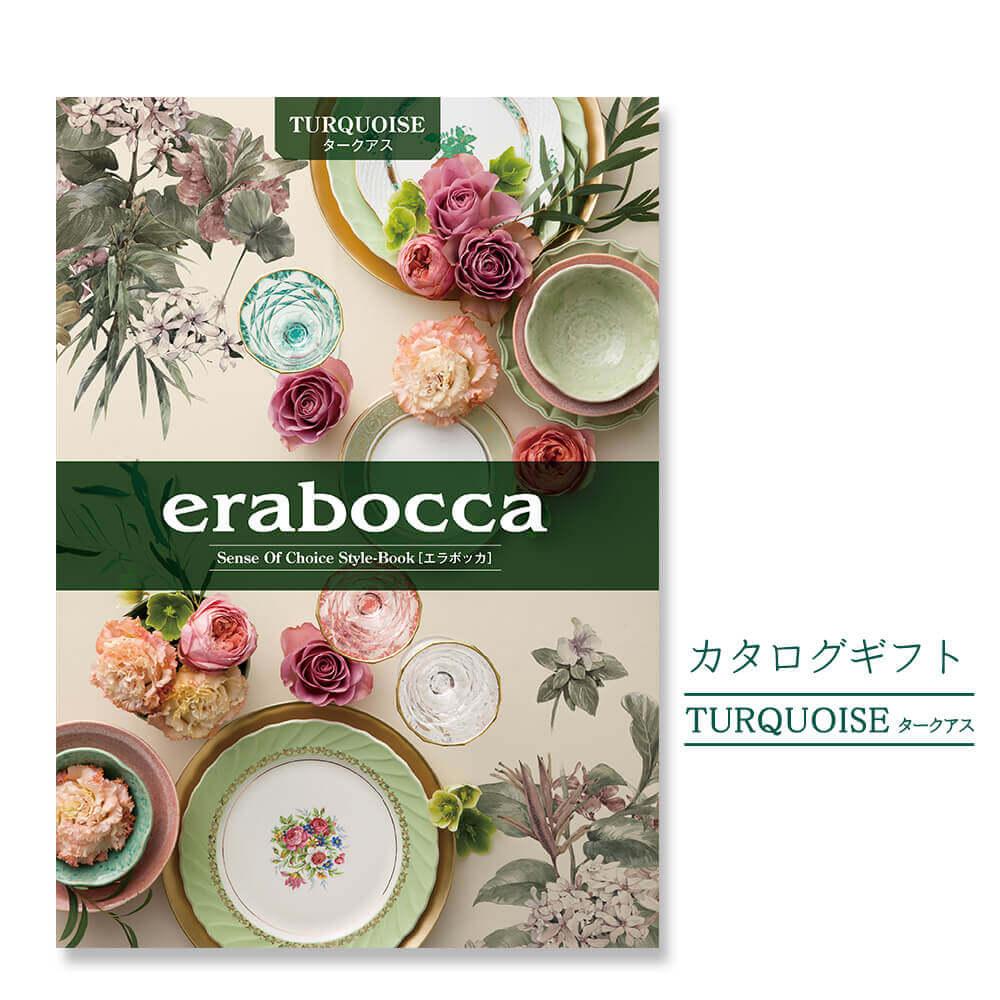 カタログギフト「erabocca」 タークアスはカタログを受取った方が、自由に商品を選べるチョイスカタログ。