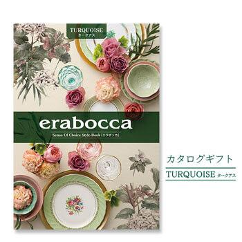 カタログギフト「erabocca」 タークアス サムネイル