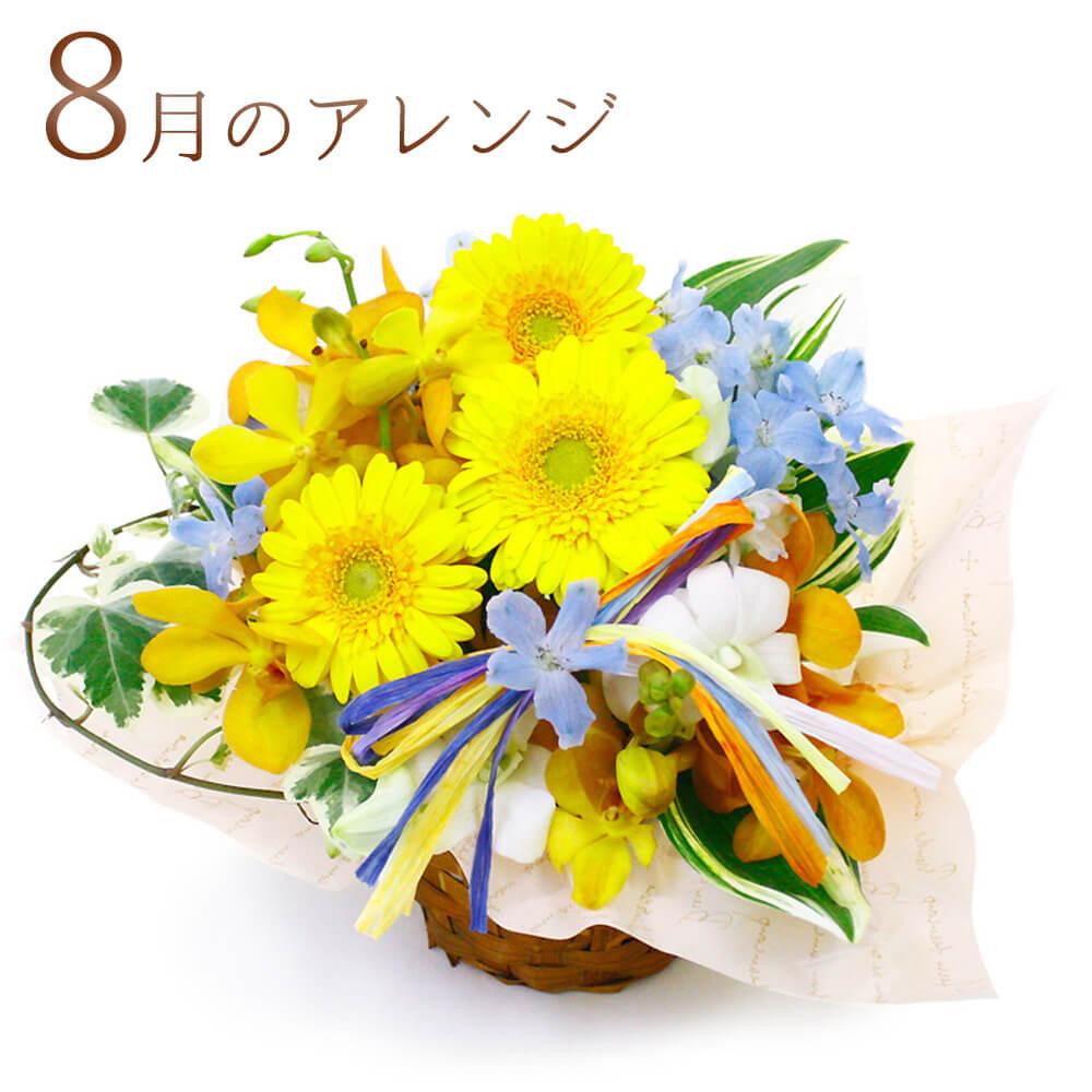お誕生日や各種お祝いにオススメ「今月のアレンジ」