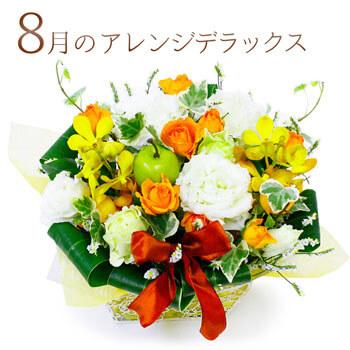 誕生日や記念日のお祝いにオススメ「今月のアレンジデラックス」