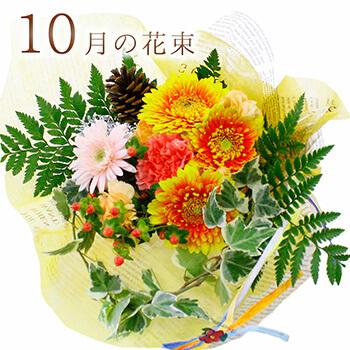 誕生日や記念日のお祝いにオススメ「今月の花束」