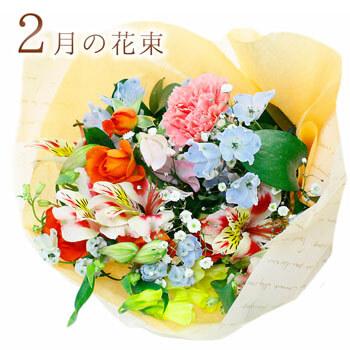 「今月の花束」サムネイル