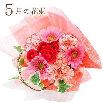 「今月の花束」