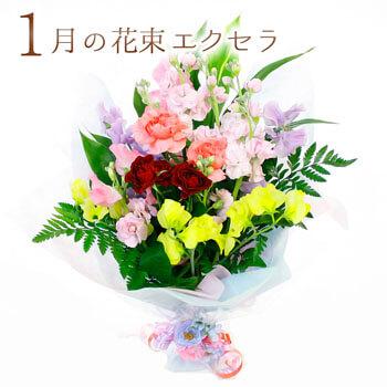 「今月の花束・エクセラ」