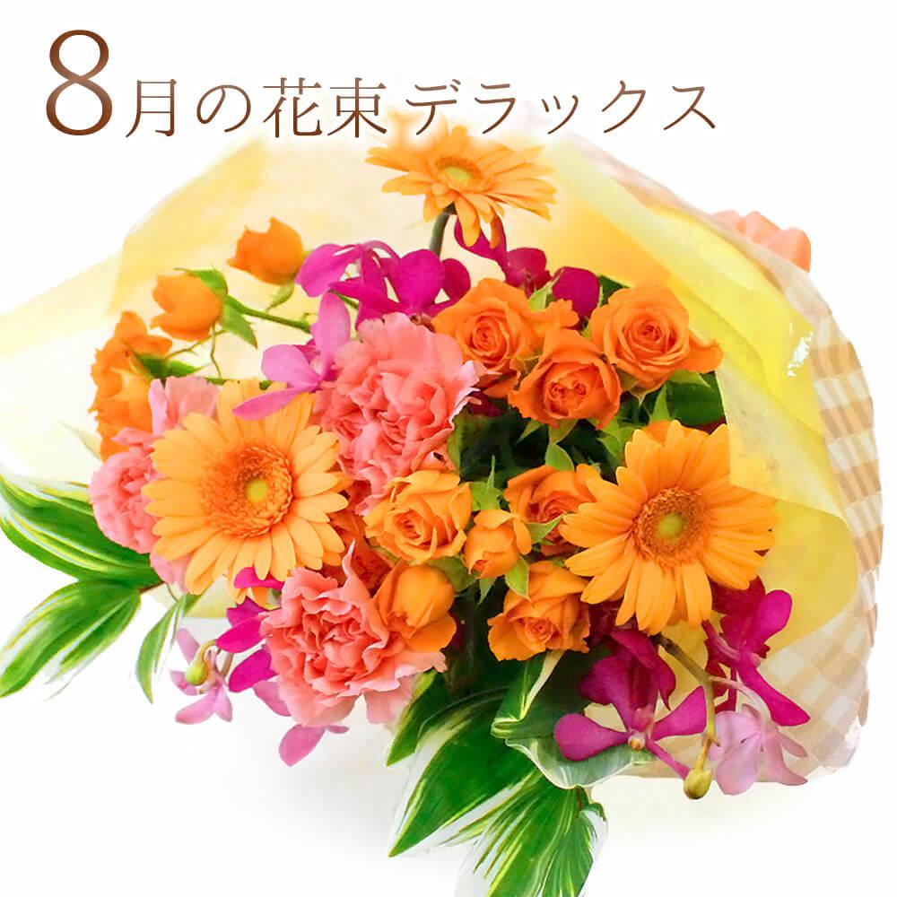 結婚や誕生日など各種お祝いにオススメ「今月の花束・デラックス」