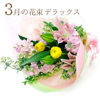 「今月の花束・デラックス」