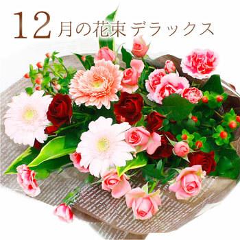 「今月の花束・デラックス」サムネイル