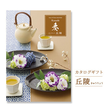 カタログギフト「奏-Kanade-」 丘陵(きゅうりょう)