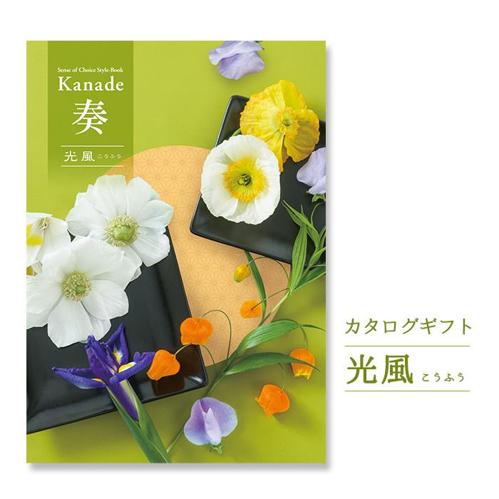 「カタログギフト「奏-Kanade-」 光風(こうふう)」