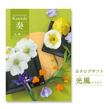 「カタログギフト「奏-Kanade-」 光風(こうふう)」サムネイル