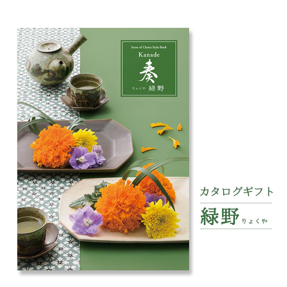 カタログギフト「奏-Kanade-」 緑野(りょくや)