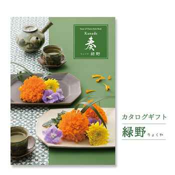「カタログギフト「奏-Kanade-」 緑野(りょくや)」サムネイル