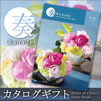 「カタログギフト「奏-Kanade-」 白波(しらなみ)」サムネイル