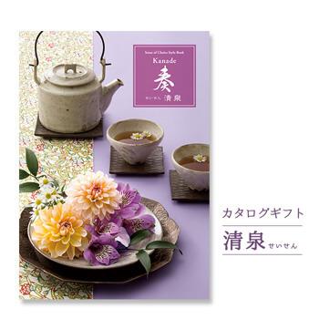 カタログギフト「奏-Kanade-」 清泉(せいせん)サムネイル