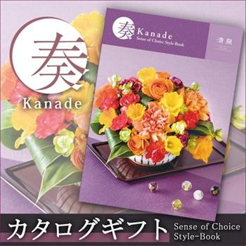 「カタログギフト「奏-Kanade-」 清泉(せいせん)」サムネイル